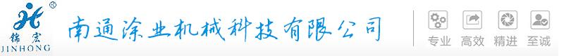 锦宏喷涂机厂